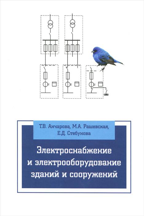 Электроснабжение и электрооборудование зданий и сооружений. Учебник