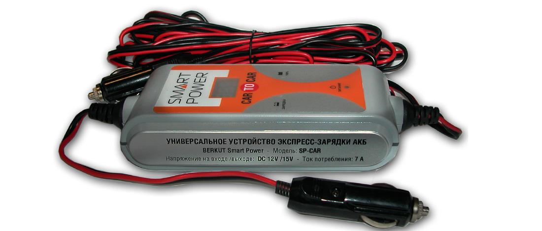 Устройство зарядное для автомобилей Berkut Smart Power. SP-CAR2012506200424Устройство Berkut Smart Power позволяет удобно, просто и безопасно произвести подзарядку севшего аккумулятора вашего автомобиля прямо на дороге или в гараже от автомобиля-донора. Снабжено интеллектуальной электронной схемой, которая гарантирует безопасность для электроники автомобиля, а так же имеет индикаторы, отображающие процесс зарядки.