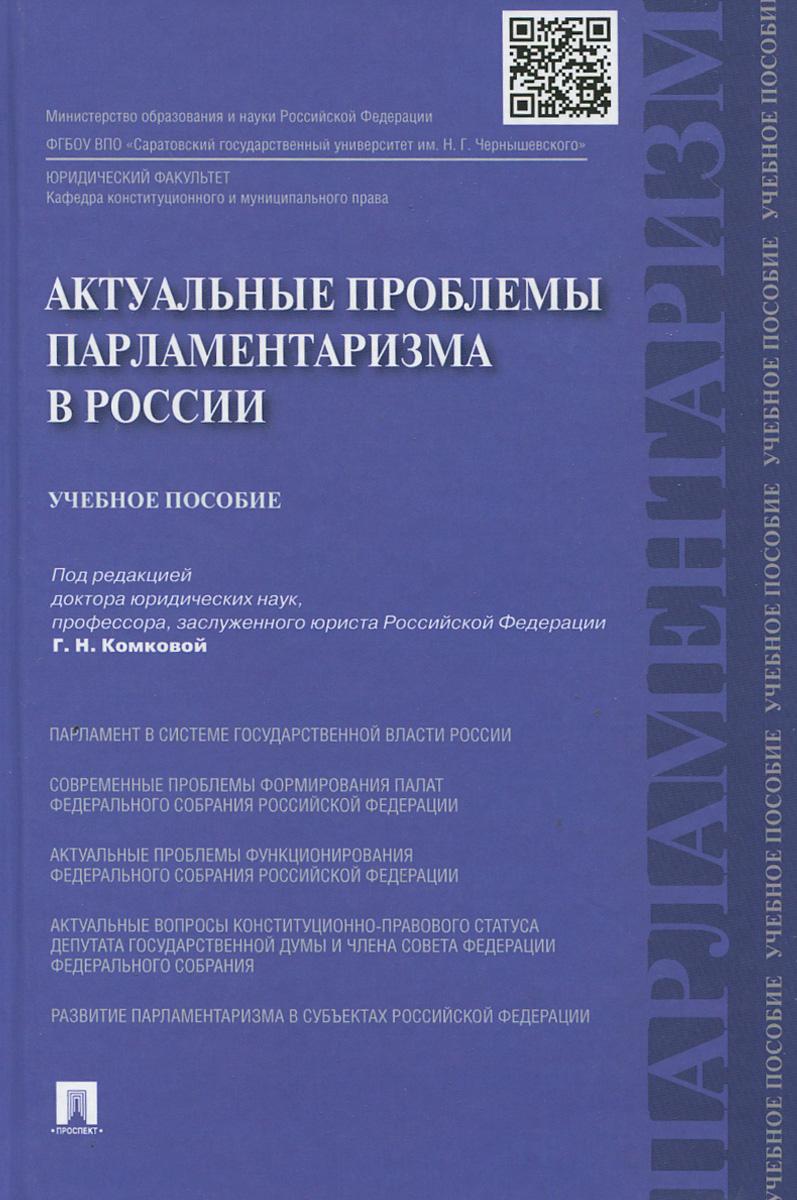 Актуальные проблемы парламетаризма в России. Учебное пособие