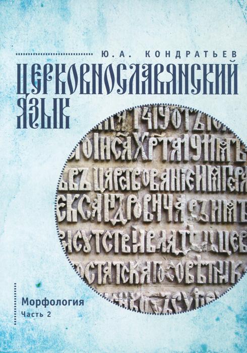 Церковнославянский язык. Морфология. Учебное пособие. Часть 2