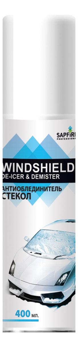 Антиобледенитель стекол аэрозольный SAPFIRE 400 млRC-100BWCПредназначен для предотвращения образования наледи на стеклах автомобилей, домов, лоджий, веранд; для удаления льда с автомобильных стекол, замков и дверей автомобилей, гаражей, складских помещений, дачных и садовых домиков и прочих строений с наружными замками, а также для предотвращения запотевания стекол.