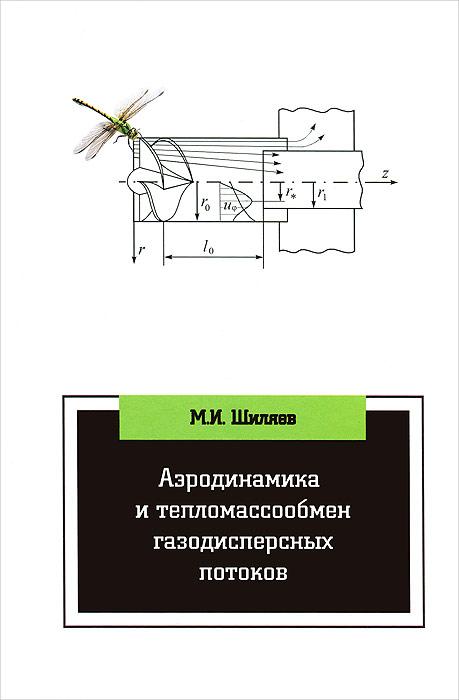 Аэродинамика и тепломассообмен газодисперсных потоков. Учебное пособие