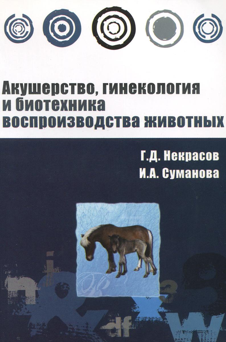 Акушерство, гинекология и биотехника воспроизводства животных. Учебное пособие