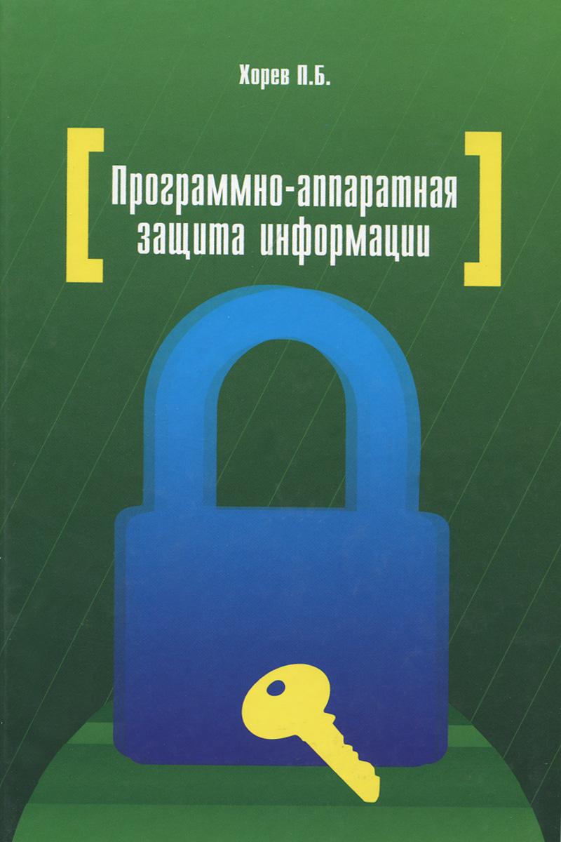Программно-аппаратная защита информации. Учебное пособие