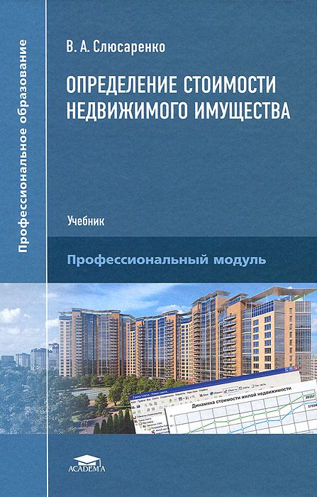 Определение стоимости недвижимого имущества. Учебник