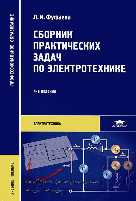 Л. И. Фуфаева Электротехника. Сборник практических задач  в м прошин электротехника
