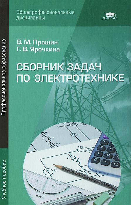 В. М. Прошин, Г. В. Ярочкина Сборник задач по электротехнике. Учебное пособие  в м прошин электротехника