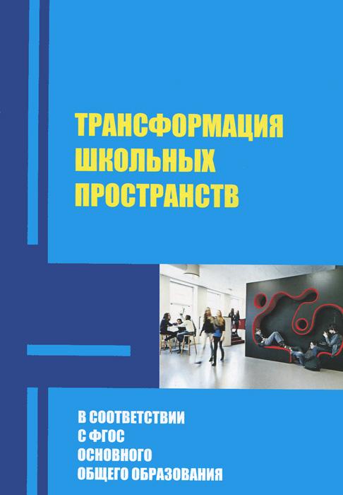 Трансформация школьных пространств в условиях реализации ФГОС основного общего образования