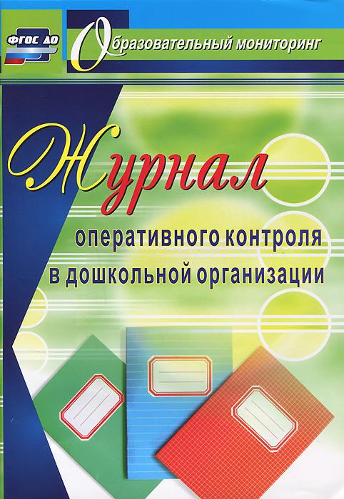 Журнал оперативного контроля в дошкольной организации