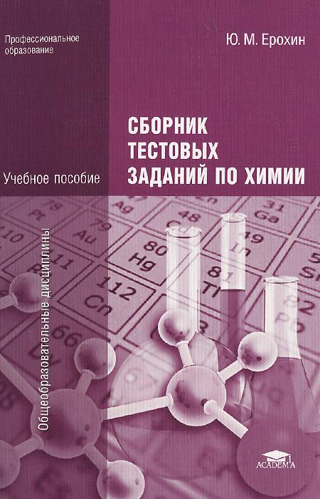 Сборник тестовых заданий по химии. Учебное пособие