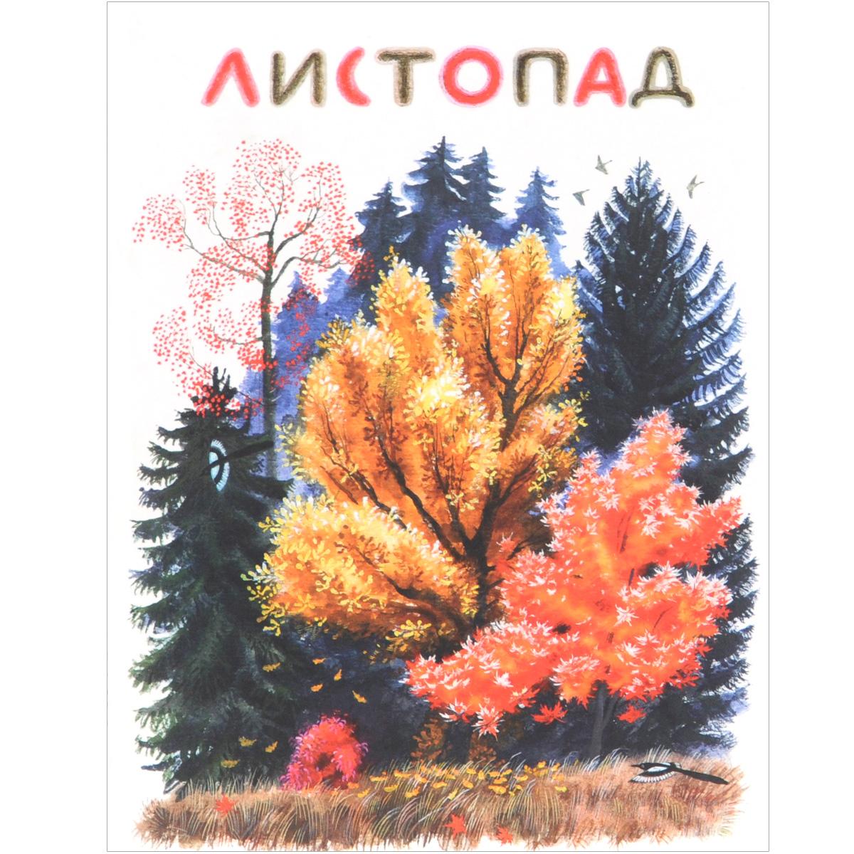 Листопад амонашвили шалва александрович книги