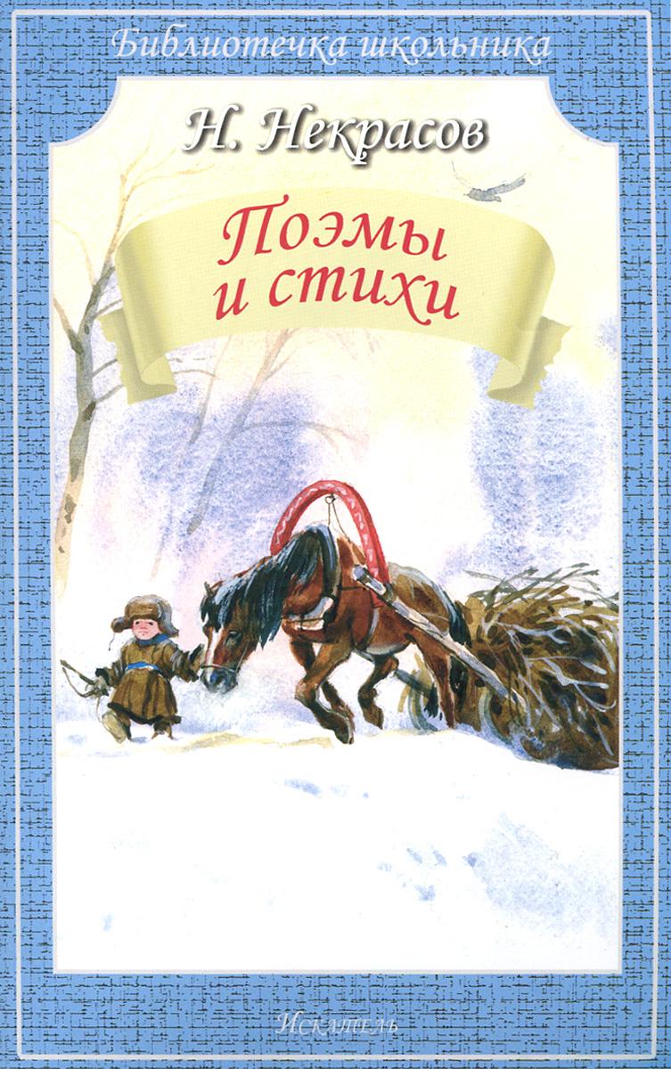 Н. Некрасов Н. Некрасов. Поэмы и стихи