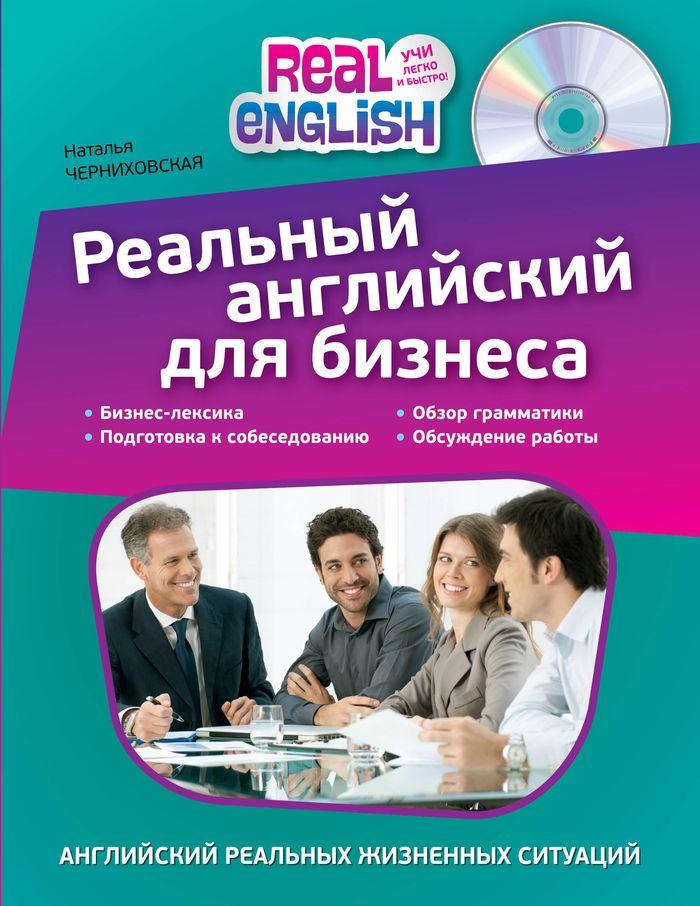 Реальный английский для бизнеса (+CD)