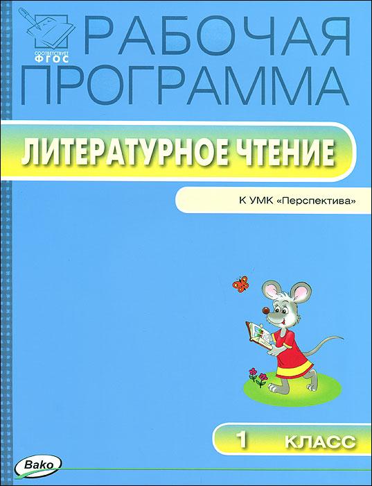Литературное чтение. 1 класс. Рабочая программа к УМК