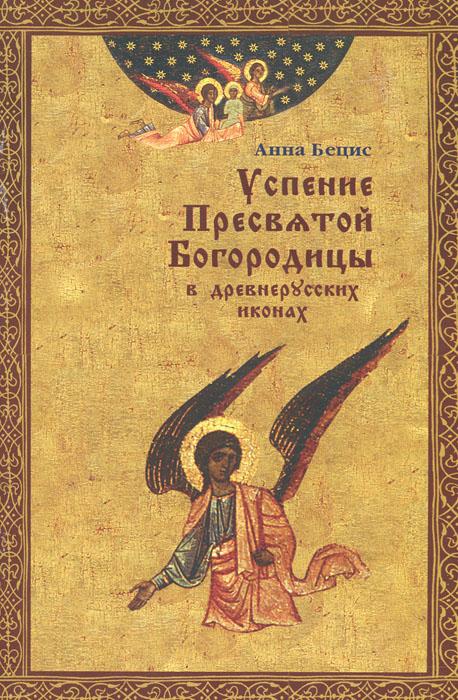 Успение Пресвятой Богородицы в древнерусских иконах