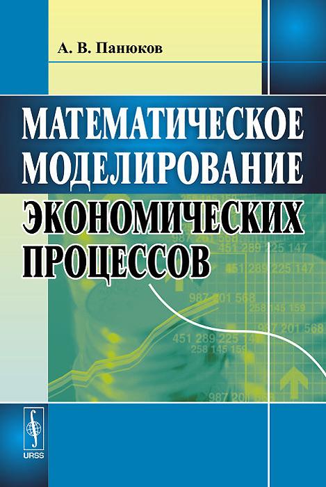 Математическое моделирование экономических процессов