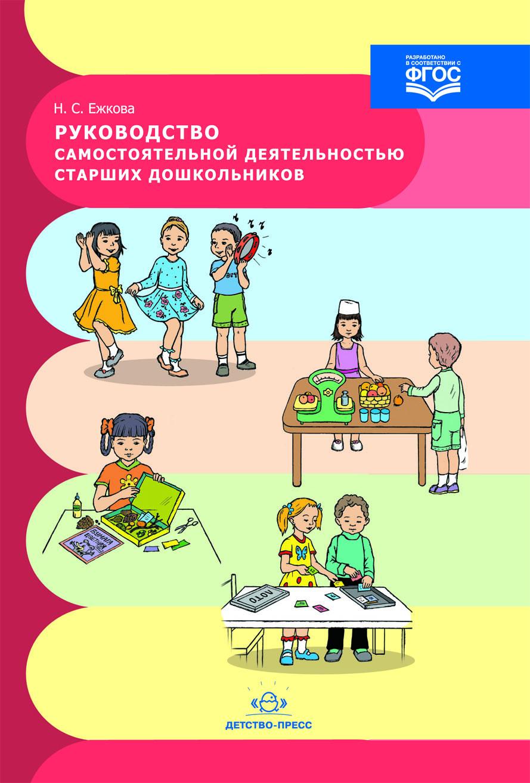 Руководство самостоятельной деятельностью старших дошкольников