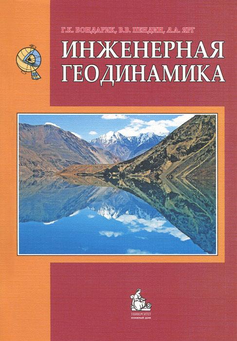 Инженерная геодинамика. Учебник