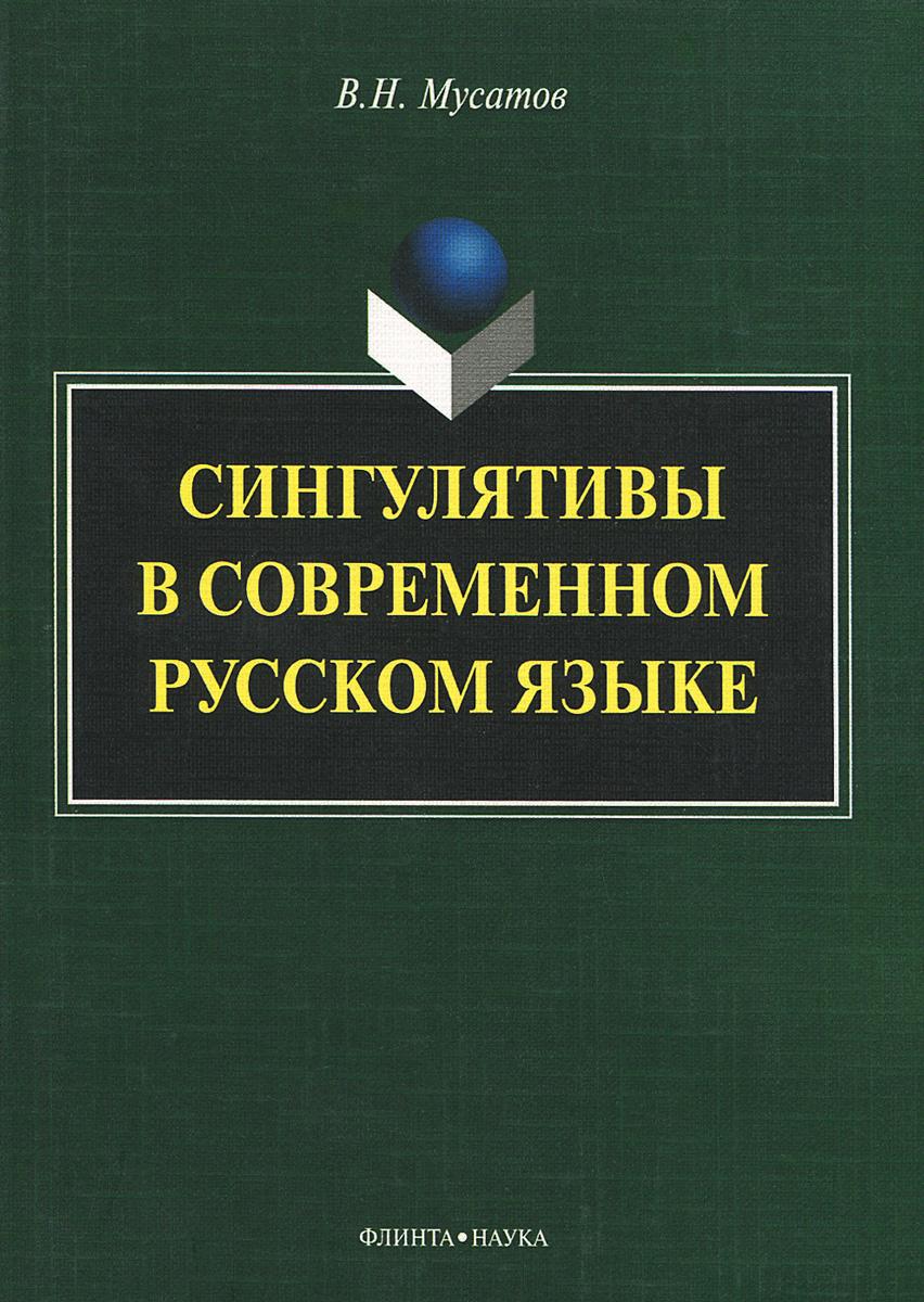 Сингулятивы в современном русском языке