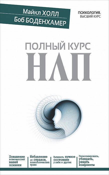 Майкл Холл, Боб Боденхамер Полный курс НЛП