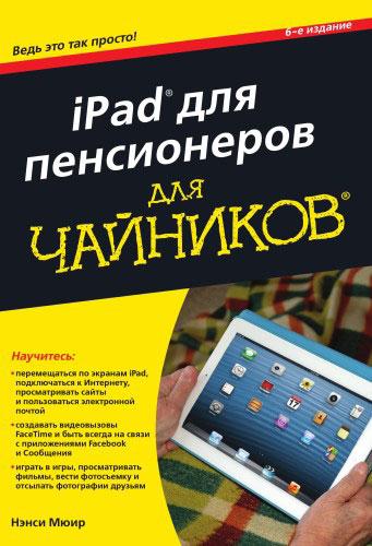 Нэнси Мюир. iPad для пенсионеров для чайников