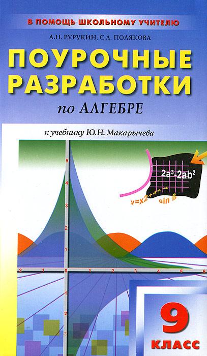 Алгебра. 9 класс. Поурочные разработки. К учебнику Ю. Н. Макарычева