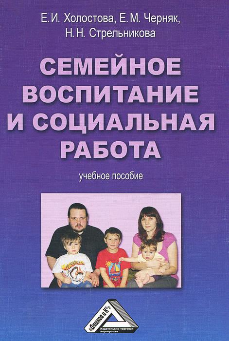 Семейное воспитание и социальная работа. Учебное пособие