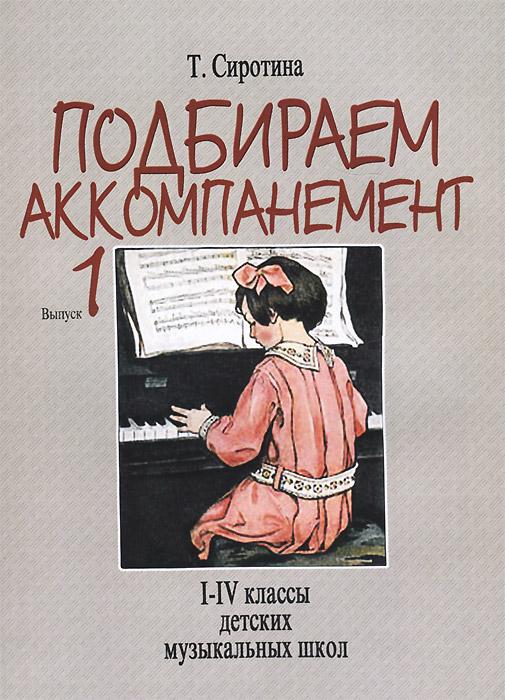 Подбираем аккомпанемент. Выпуск 1. 1-4 классы детских музыкальных школ. Учебное пособие