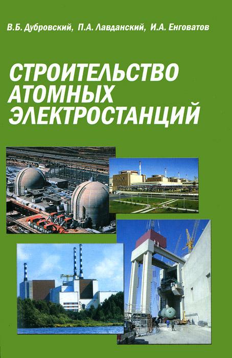 Строительство атомных электростанций. Учебник