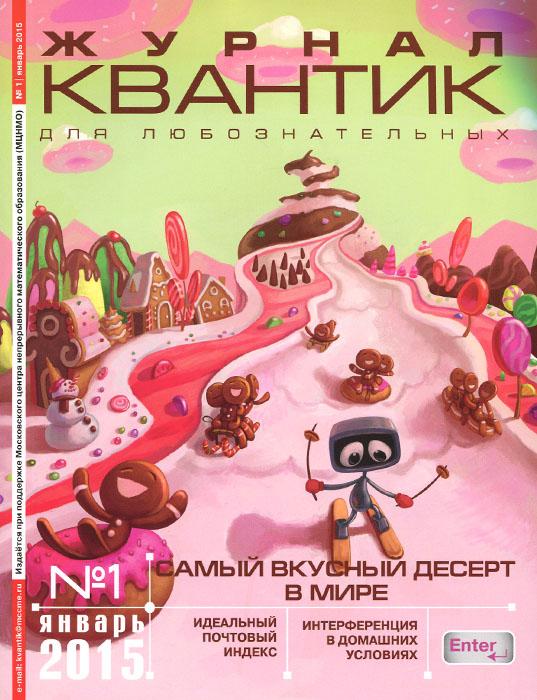 Квантик, №1, январь 2015