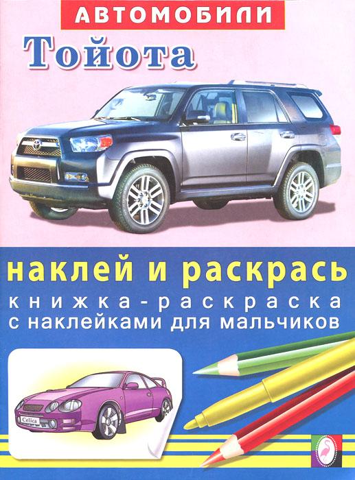 Тойота. Раскраска с наклейками