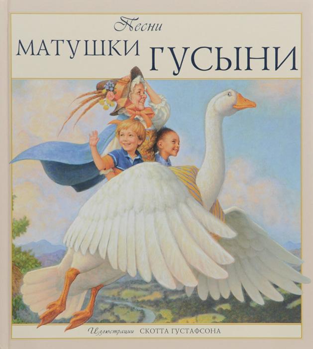 Песни Матушки Гусыни дмитрий хворостовский песни нашей памяти
