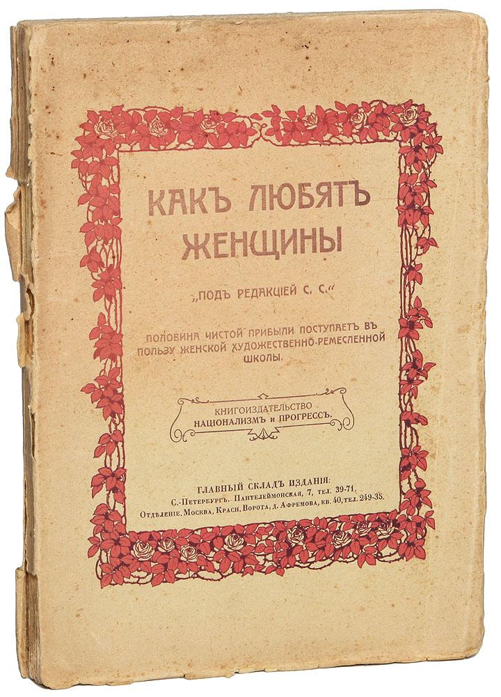 Как любят женщины620_желтый, синийСанкт-Петербург, 1910 год. Книгоиздательство Национализм и прогресс. Типографская обложка. Сохранность хорошая. Обложка отходит от книжного блока. В течение последних десяти лет, когда я записывал рассказы, у меня собралось их много, и теперь я решил их напечатать. В первую очередь входят те рассказы, на опубликование которых я получил разрешение. Все рассказы, в своей совокупности, рисуют характеры женщин. В рассказах нет ничего искусственного и если они грешат чем-либо, то именно отсутствием ходульности и эффектов, принаровляемых обыкновенно ко вкусу большой публики. Почти во всех рассказах личность рассказчика то есть «героя», стушевывается, так как, почти все рассказчики в своих воспоминаниях желали оттенить женщину, память о которой составляла светлое пятно в их жизни. Во многих рассказах личность героя рисуется не в симпатичном освещении, хотя стоило мне придать только несколько штрихов, чтоб эти личности представились в другом освещении, более...