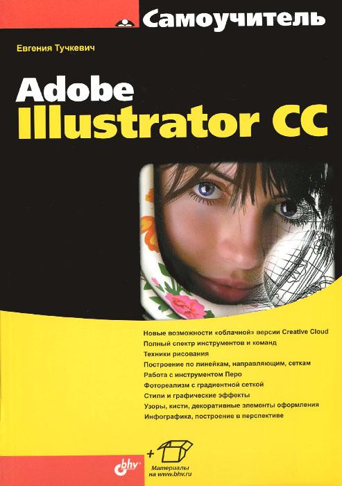 Евгения Тучкевич. Самоучитель Adobe Illustrator CC