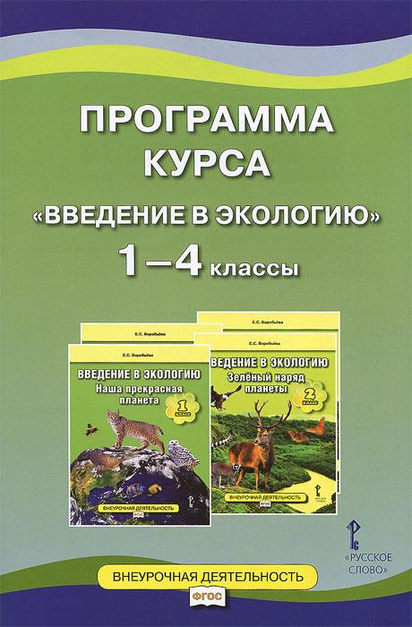 Введение в экологию. 1-4 классы. Программа курса