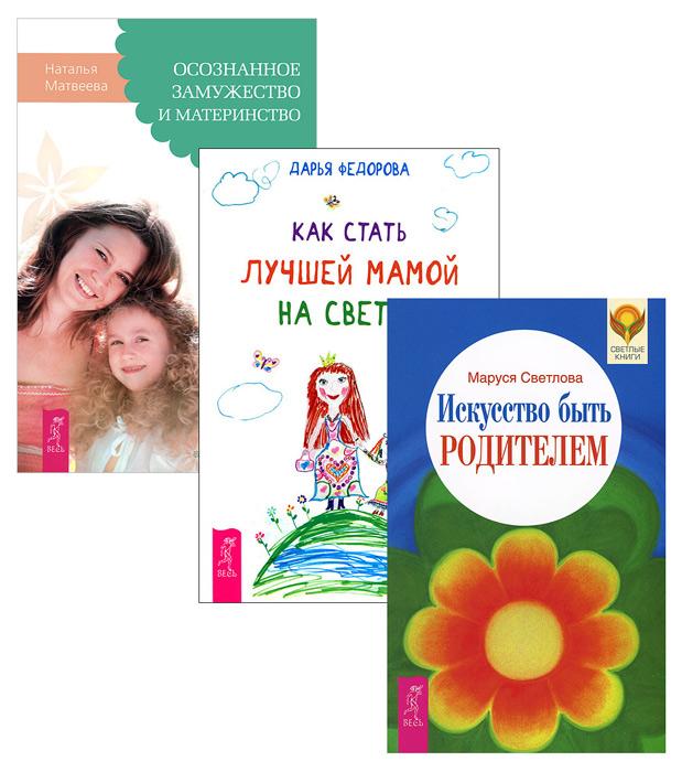 Как стать лучшей мамой на свете. Осознанное замужество и материнство. Искусство быть родителем (комплект из 3 книг)