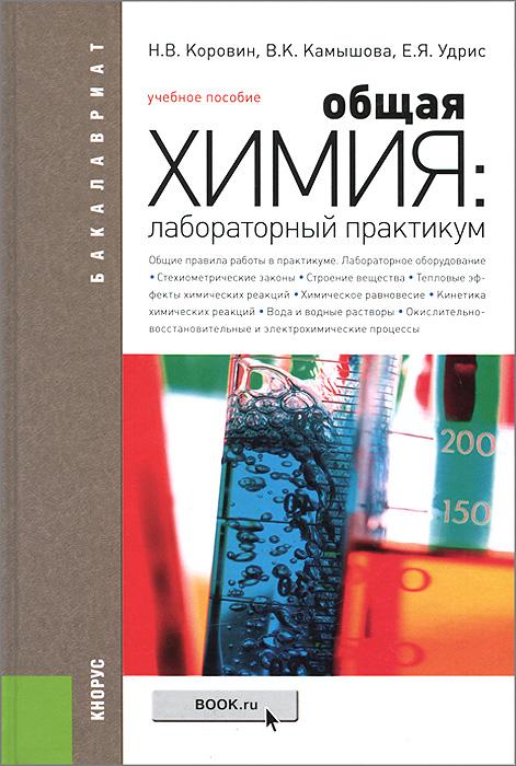Общая химия. Лабораторный практикум. Учебное пособие