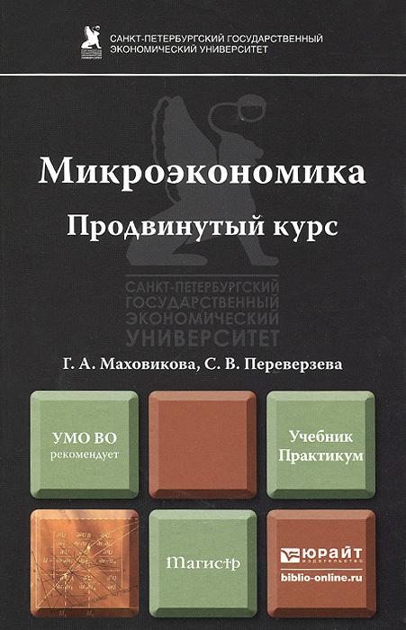 Микроэкономика. Продвинутый курс. Учебник и практикум
