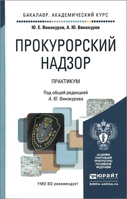 Прокурорский надзор. Практикум. Учебное пособие