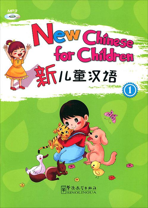 Xun Liu, Yajun Zhang, Yongshou Ding New Chinese for Children 1 (+ CD) yajun zhang a kaleidoscope of chinese culture