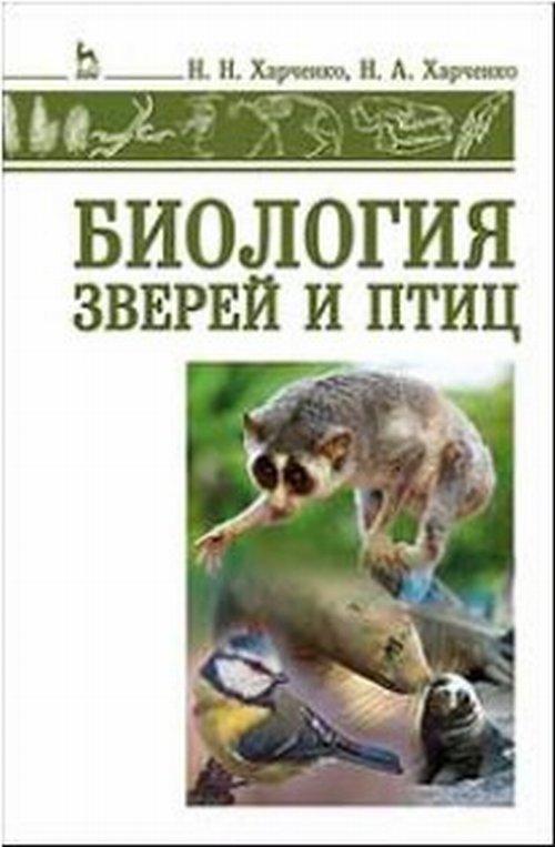 Биология зверей и птиц. Учебник