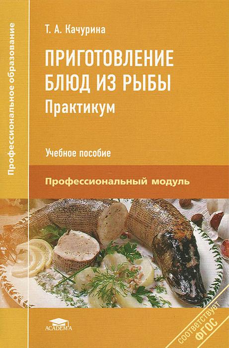 Приготовление блюд из рыбы. Практикум