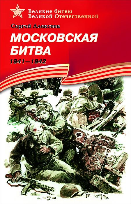 Сергей Алексеев Московская битва.1941-1942  алексеев сергей петрович московская битва 1941–1942