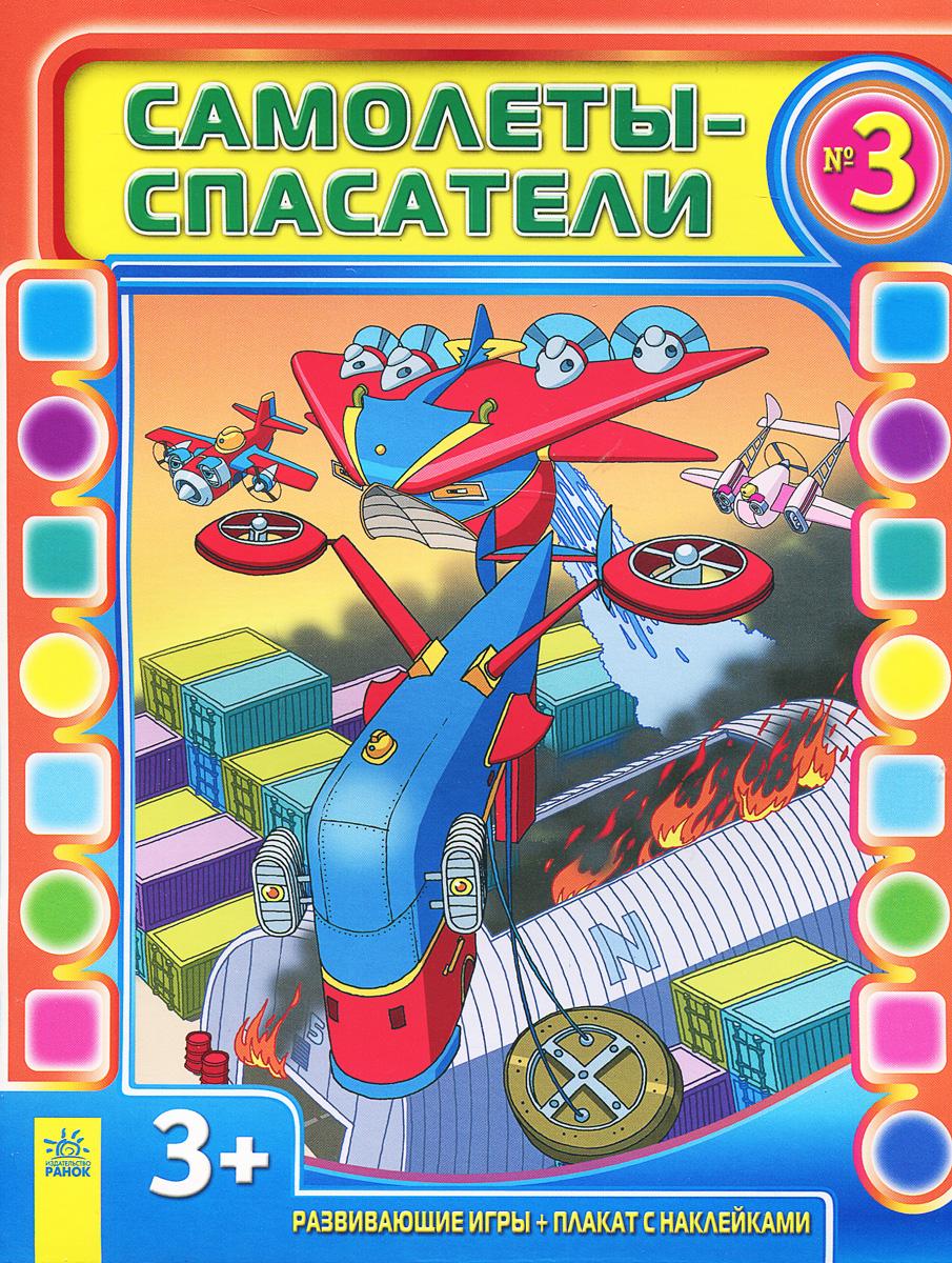 Самолеты-спасатели. Выпуск №3 (+ плакат к наклейками)