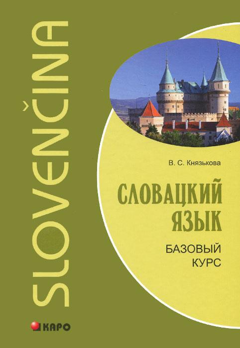 Словацкий язык. Базовый курс / Slovencina