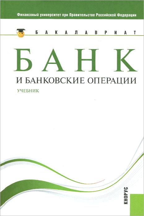 Банк и банковские операции. Учебник