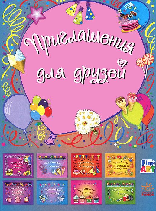 Приглашения для друзей (набор из 3 карточек)