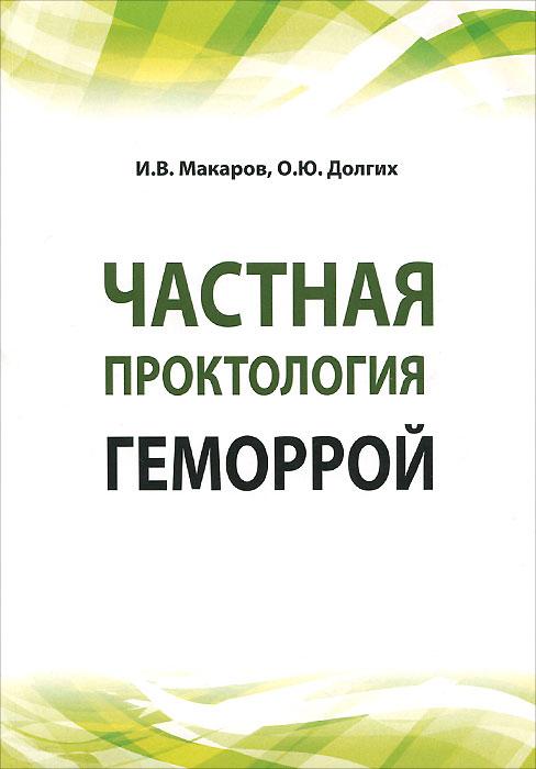 Частная проктология. Геморрой. Учебное пособие