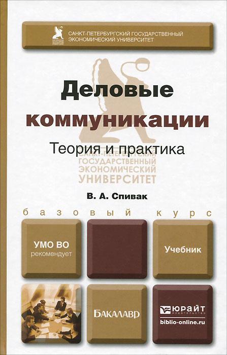 В. А. Спивак. Деловые коммуникации. Теория и практика. Учебник