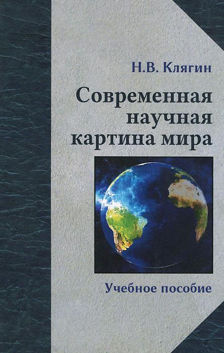 Современная научная картина мира. Учебное пособие
